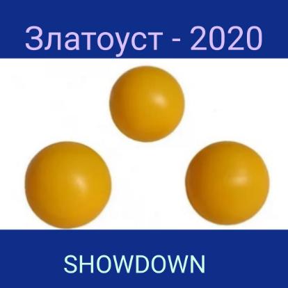 С 14 по 16 марта в Златоусте состоится открытый лично-командный турнир Челябинской области по настольному теннису для слепых (showdown).