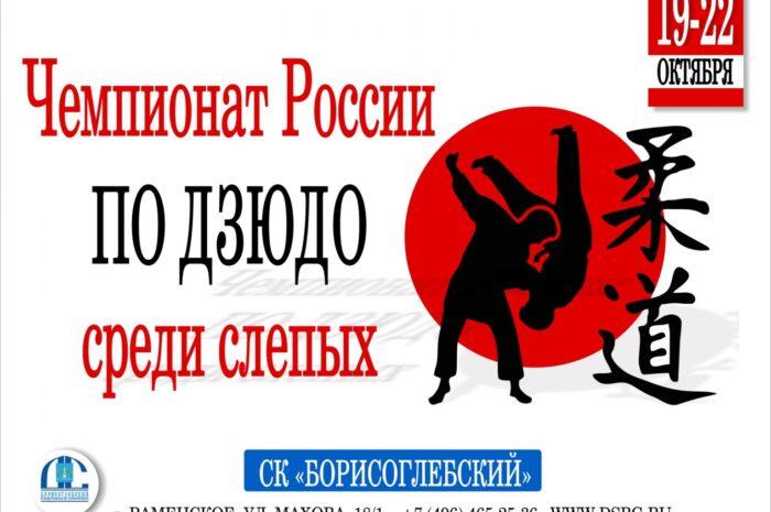 В спорткомплексе «Борисоглебский», г. Раменское, Московская область, с 19 по 22 октября прошёл Чемпионат и Первенство по дзюдо (спорт слепых). Дни соревнований – 20 и 21 октября.