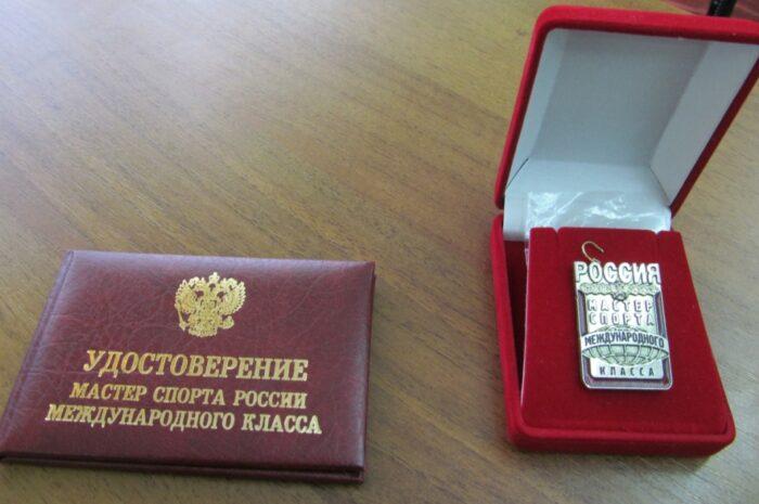 Приказ Министерства спорта России № 295 от 10 апреля 2020 г. о присвоении почётного звания «Мастер спорта международного класса».
