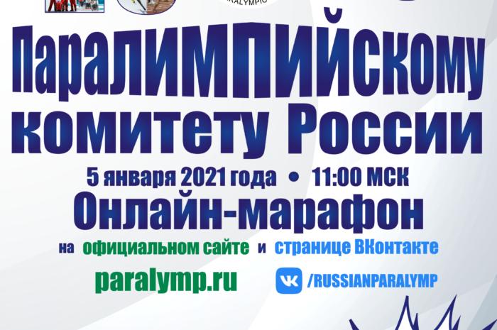 25 лет Паралимпийскому комитету России.