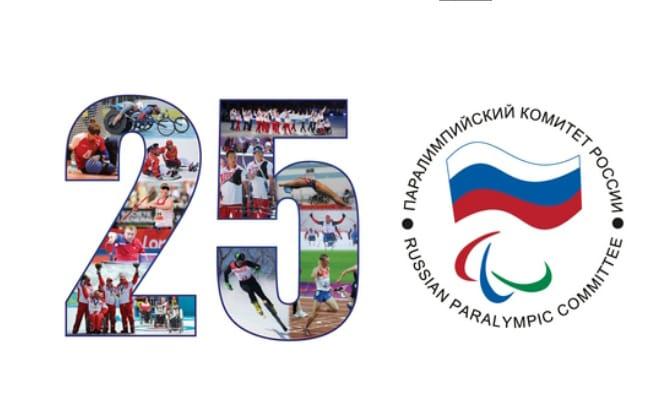25 лет Паралимпийскому комитету России!!!